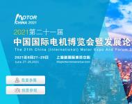 2021第21届中国国际电机博览会
