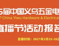 第五届中国义乌五金电器博览会