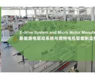 2021新能源电驱动系统与微特电机智能制造技术及产业发展大会