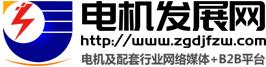 中国电机发展网